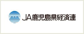 JA鹿児島県経済連