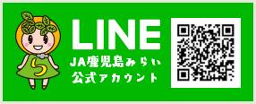 JA鹿児島みらい公式LINEアカウント