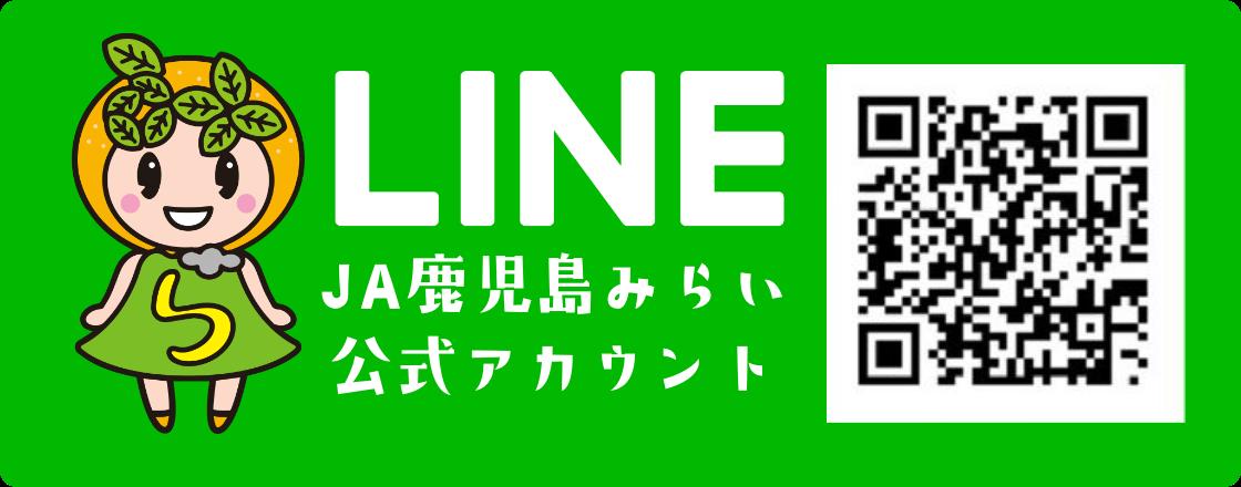 JA鹿児島みらい公式LINE