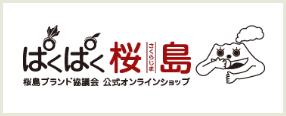 桜島ブランド協議会公式オンラインショップ ぱくぱく桜島