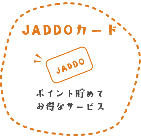 JADDOカード ポイント貯めてお得なサービス
