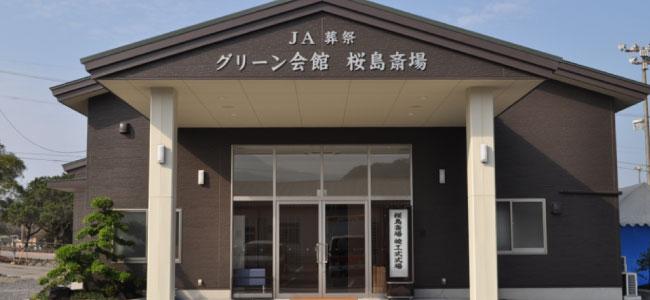 グリーン会館桜島斎場