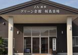 JA葬祭グリーン会館 桜島斎場