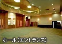 やすらぎ館吉野斎場 ホール(エントランス)