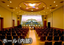 やすらぎ館吉野斎場 ホール(内部)