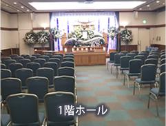 天祥館東谷山斎場 一階ホール 大祭壇 100名~200名収容