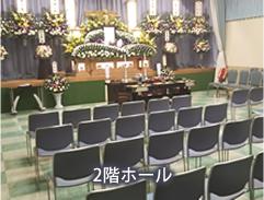 天祥館東谷山斎場 二階ホール 50名~80名様収容