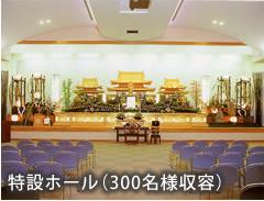 やすらぎ館伊敷斎場 特設ホール 300名様収容