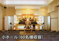 やすらぎ館伊敷斎場 小ホール 60名様収容