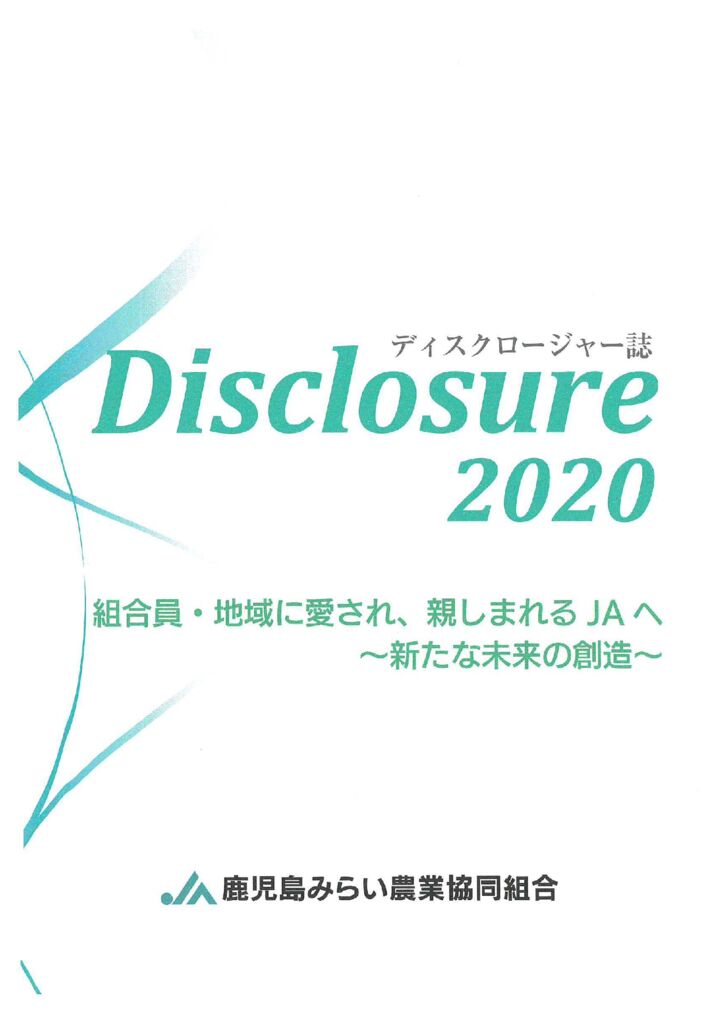 2020年ディスクロージャー誌