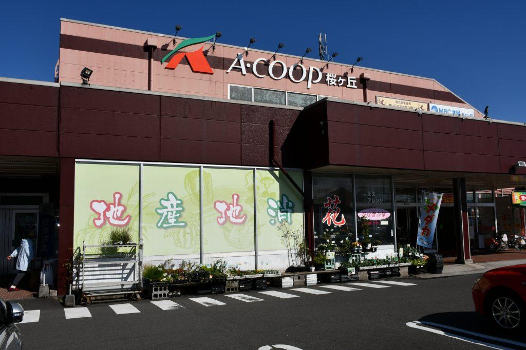 Aコープ桜ヶ丘店