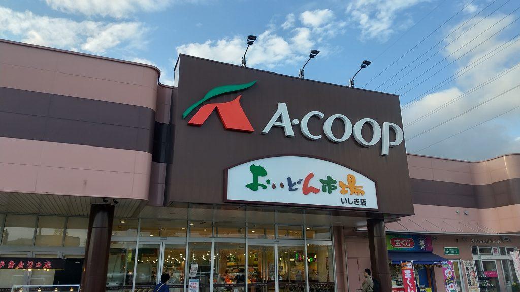 Aコープいしき店