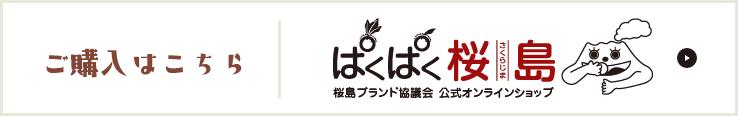 本商品は桜島ブランド協議会公式オンラインショップ ぱくぱく桜島 でご購入いただけます。 リンクはこちら