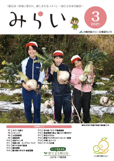 広報誌「みらい」3月号